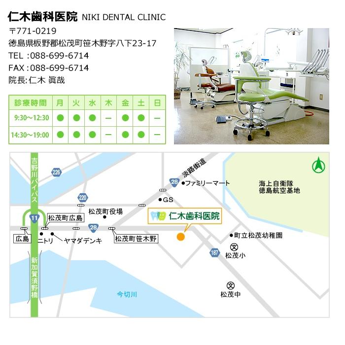 仁木歯科医院概要地図